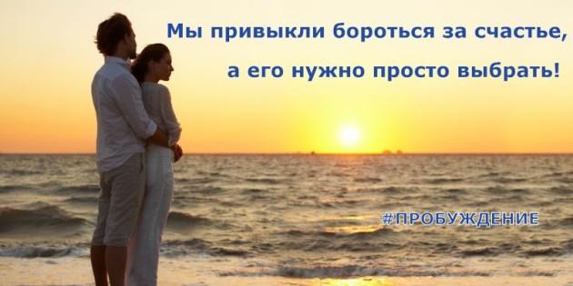 Вы привыкли бороться за счастье, а его нужно выбрать!