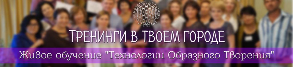 trening_gorod_banner2