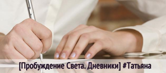 [Пробуждение Света. Дневники] #Татьяна