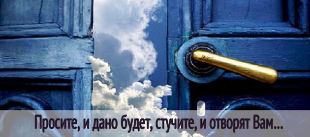 Просите, и дано будет, стучите, и отворят Вам…