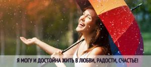Я Могу и Достойна жить в любви, радости, счастье!