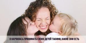 Я научилась принимать своих детей такими, какие они есть