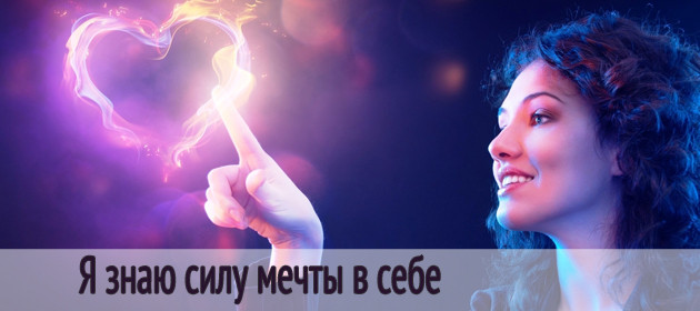 ya-znayu-silu-mechty-v-sebe-vk